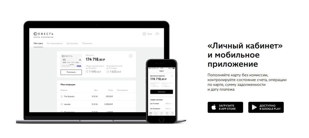 Личный кабинет и мобильное приложение карты Совесть