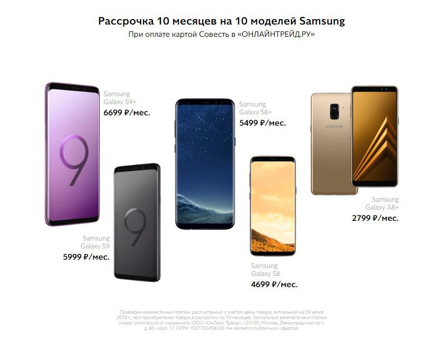 Предложение от Samsung