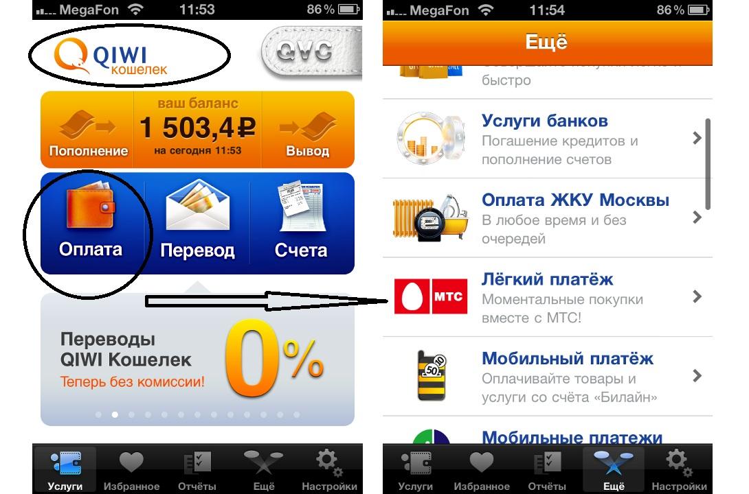 Мобильное приложение Qiwi Бонус
