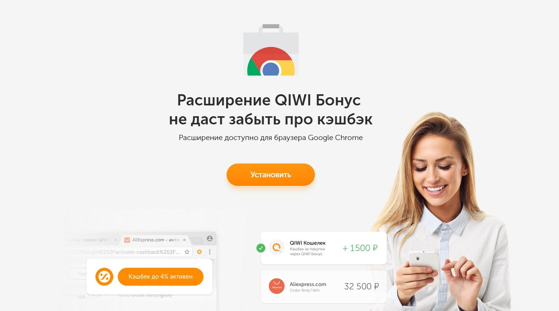 Расширение Qiwi Бонус для браузера
