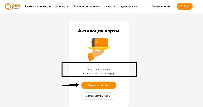 Активация карты Киви банка
