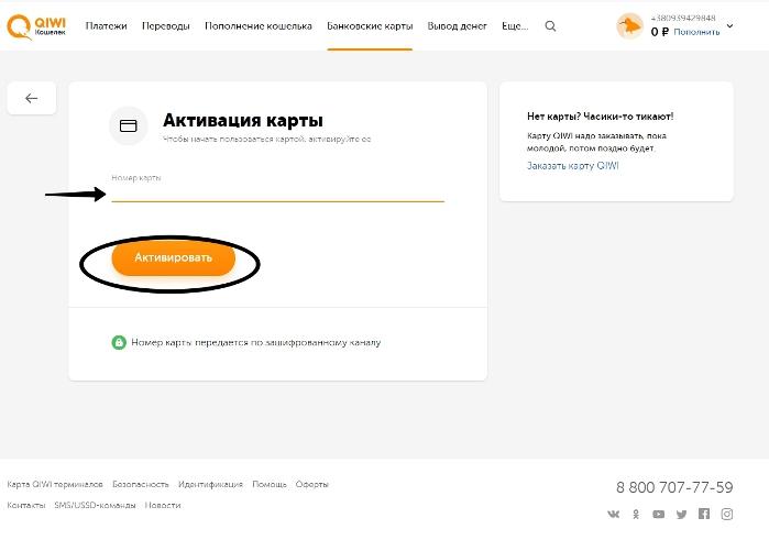 Активация карты ЛК Киви банка