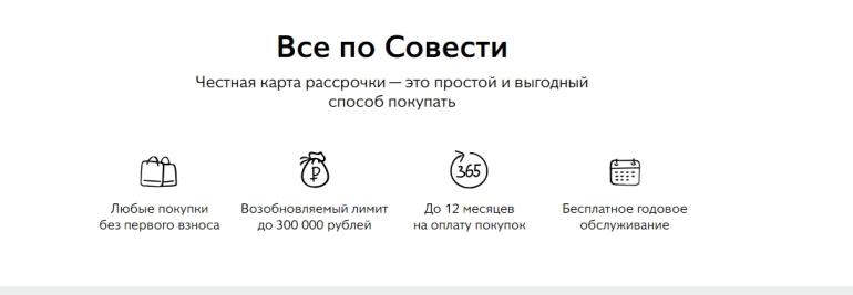 Кредитка Совесть