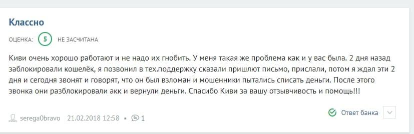 Отзывы пользователей о киви