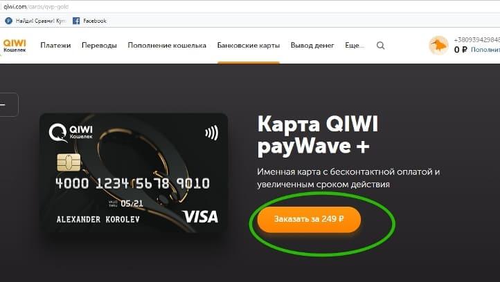 QIWI payWave+