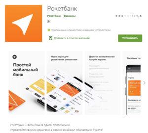 Мобильное приложение Рокета Рокетбанк
