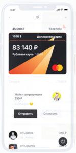 Мобильное приложение Рокета (главный экран)