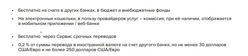Переводы ОК Рокетбанк