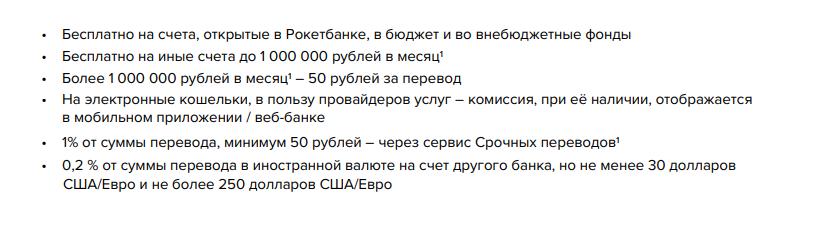 Переводы УК Рокетбанк