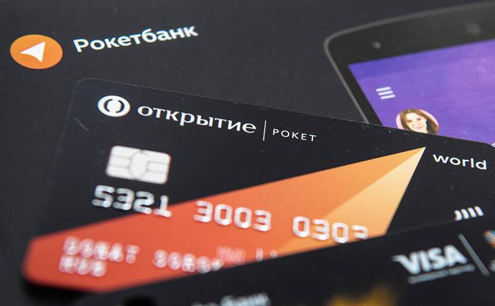 Рокет банк и Открытие