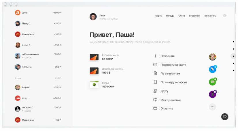 Веб-приложение Рокетбанка
